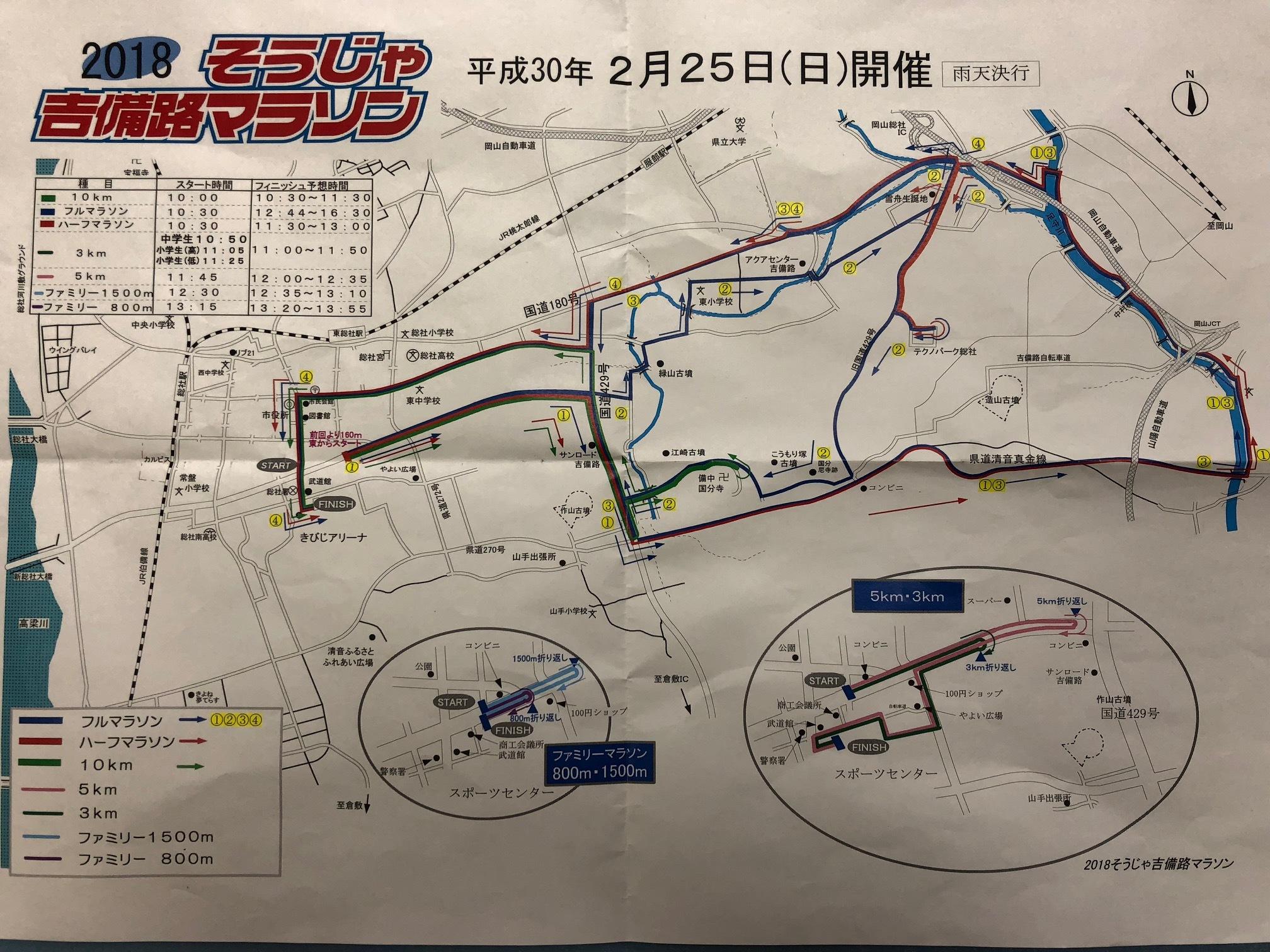 吉備路マラソンコース