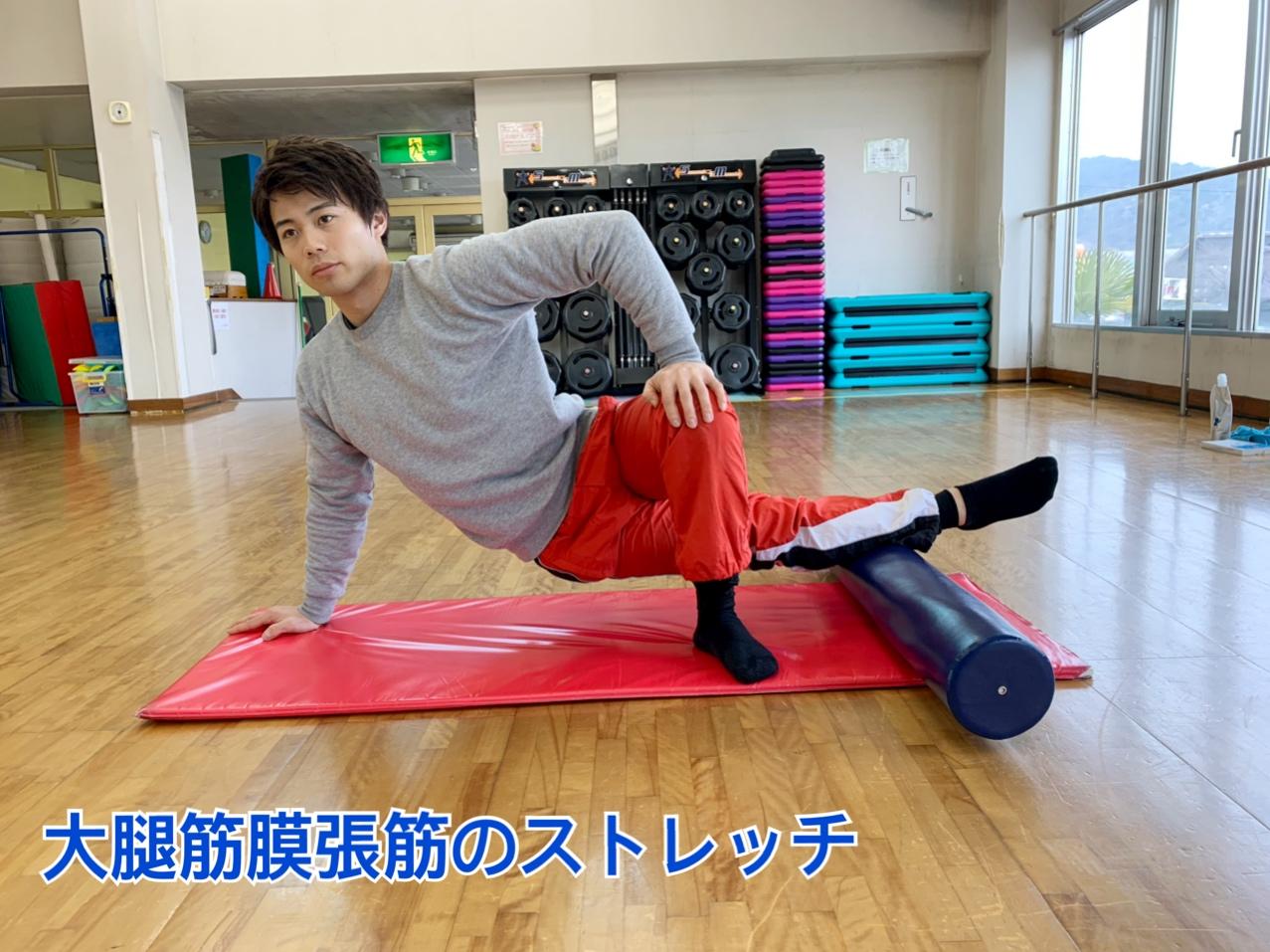 大腿 筋 膜 張 筋 ストレッチ