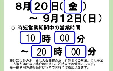 B_2021.8.20-9