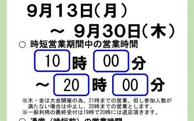 B_2021.9.13-30