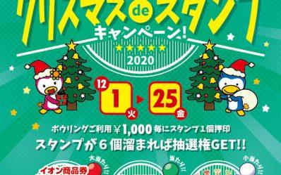 B_ChristmasS_2020