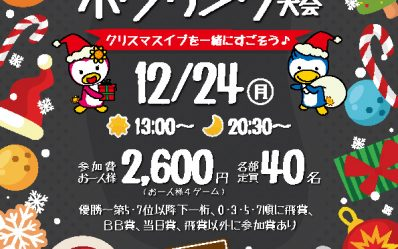 B_ChristmasT_2018