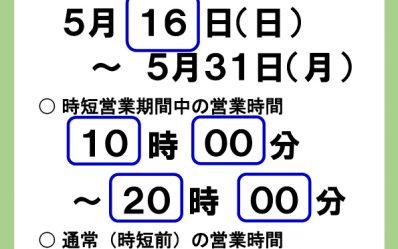 B_EigyouJisyuku-202105