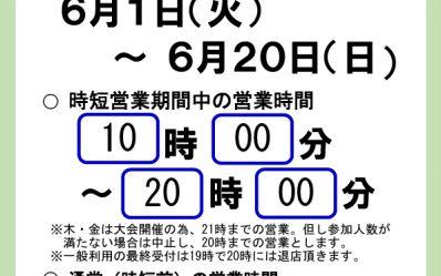 B_EigyouJisyuku-202106