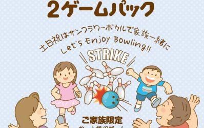 B_Family-pack-2G