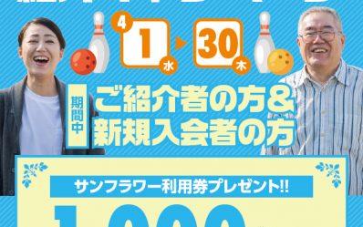 B_TomodachiCampaign-2020