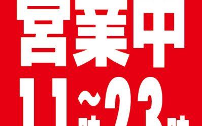 K_EigyouSaikai-202006-2