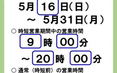 SM_EigyouJisyuku-202105