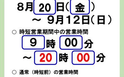 S_2021.8.20-9