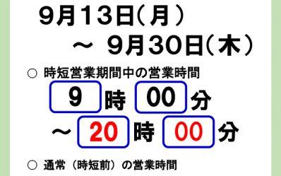 S_2021.9.13-30