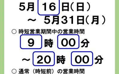 S_EigyouJisyuku-202105