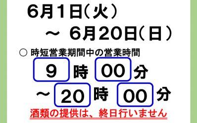 S_EigyouJisyuku-202106
