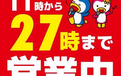 karaoke11ji27ji